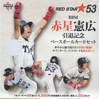 BBM Norihiro Akahoshi retirement memory card set - RED STAR ☆ 53 ...