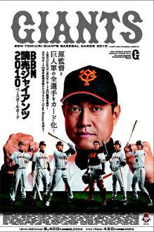 Sale ■ ■ BBM Yomiuri Giants 2010