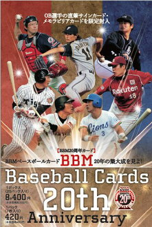 Card BOX of the 20th anniversary of BBM card