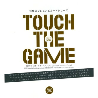 2010 BBM baseball card premium touch game