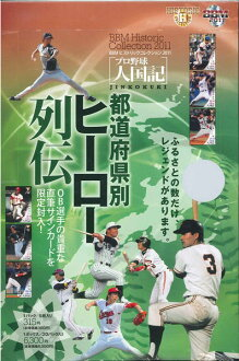 Hero series of biographies BOX according to BBM hiss trick collection 2011 - professional baseball biographies of famous people arranged by prefecture of origin - metropolis and districts
