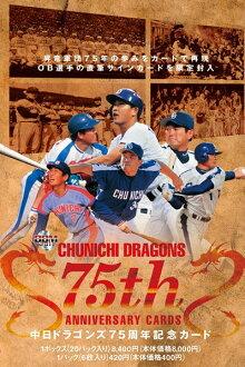 ■Card BOX of the 75th anniversary of sale ■ BBM Chunichi Dragons
