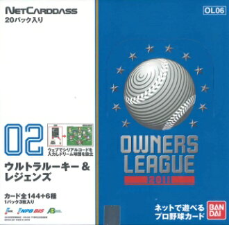 Sale ■ ■ professional baseball owners League OWNERS LEAGUE 2011 02 BOX
