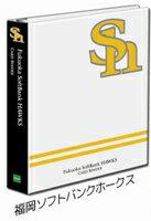 エポック プロ野球カードバインダー 福岡ソフトバンクホークス版