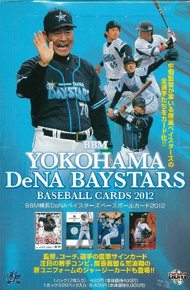 ■セール■BBM 横浜DeNAベイスターズ 2012 BOX