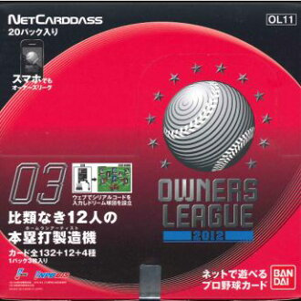 Pro baseball owners League OWNERS LEAGUE 2012 03 [OL11] BOX