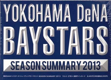 """2013 横浜DeNAベイスターズ・カードセット """"SEASON SUMMARY 2013"""""""