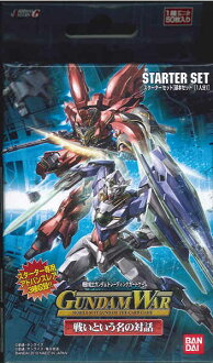 Gundam war 26th starter