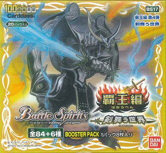 ■The fourth sale ■ battle spirits autocrat edition [BS17] booster pack BOX