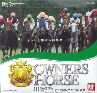 OWNERS HORSE 01 booster pack BOX (targeted for プローモーションパック) owners hose