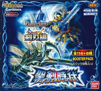 The first battle spirits sword blade [BS19] booster pack BOX