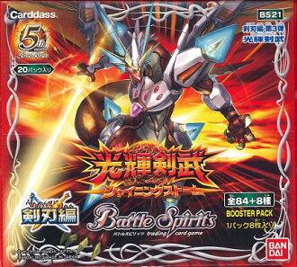 ■The third sale ■ battle spirits sword blade [BS21] booster pack BOX