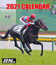 2021日刊競馬カレンダー(壁掛けタイプ)