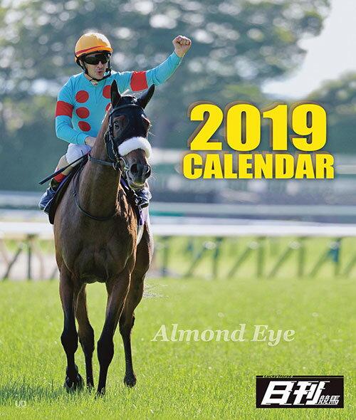 2019日刊競馬カレンダー(壁掛けタイプ)