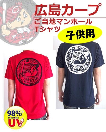 広島東洋カープ ご当地マンホールTシャツ【子供用】x広島市水道局 DM便発送のみ