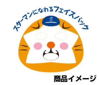 横浜DeNAベイスターズ DB.スターマンのフェイスパック【うるおいパックde必勝祈願】 DM便発送のみ