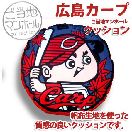 広島東洋カープ ご当地マンホール クッション