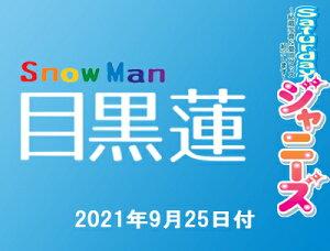 20210925目黒蓮