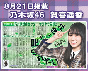 20210921賀喜遥香