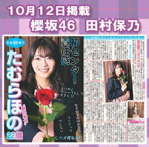 10/12櫻坂46・田村保乃