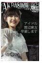 日刊スポーツ「月刊AKB48グループ新聞」17年11月号 DM便発送のみ 21(火)から順次発送