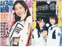 日刊スポーツ「月刊AKB48グループ新聞」18年6月号 DM便発送は3部まで 宅配便の場合は80サイズ ※6月25日より順次発送