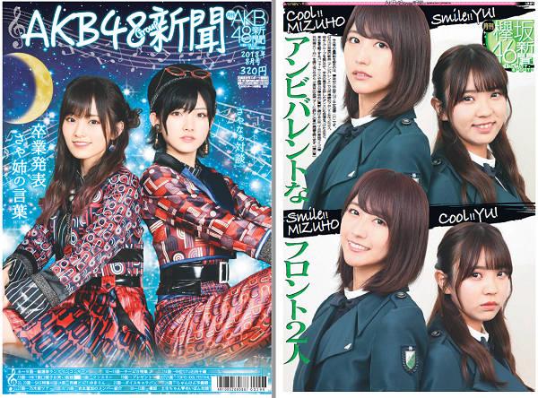 日刊スポーツ「月刊AKB48グループ新聞」18年8月号 ※8月21日より順次発送 DM便発送は3部まで 宅配便の場合は80サイズ
