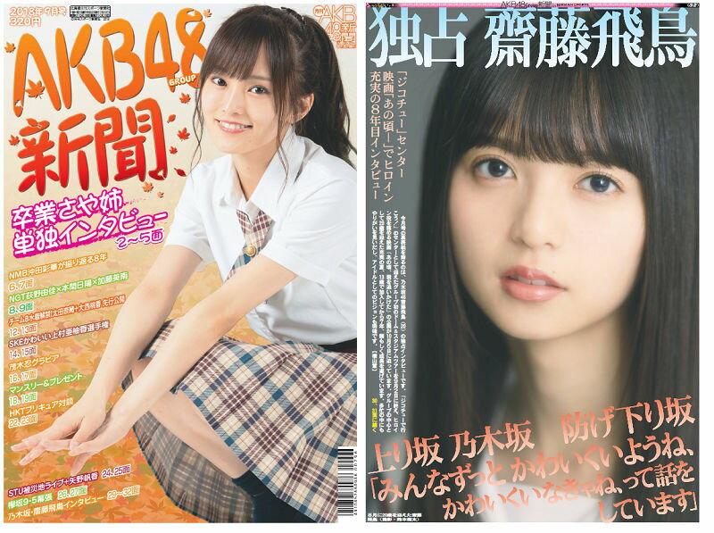 ■日刊スポーツ「月刊AKB48グループ新聞」18年9月号 ※9月26日より順次発送 DM便発送は3部まで 宅配便の場合は80サイズ