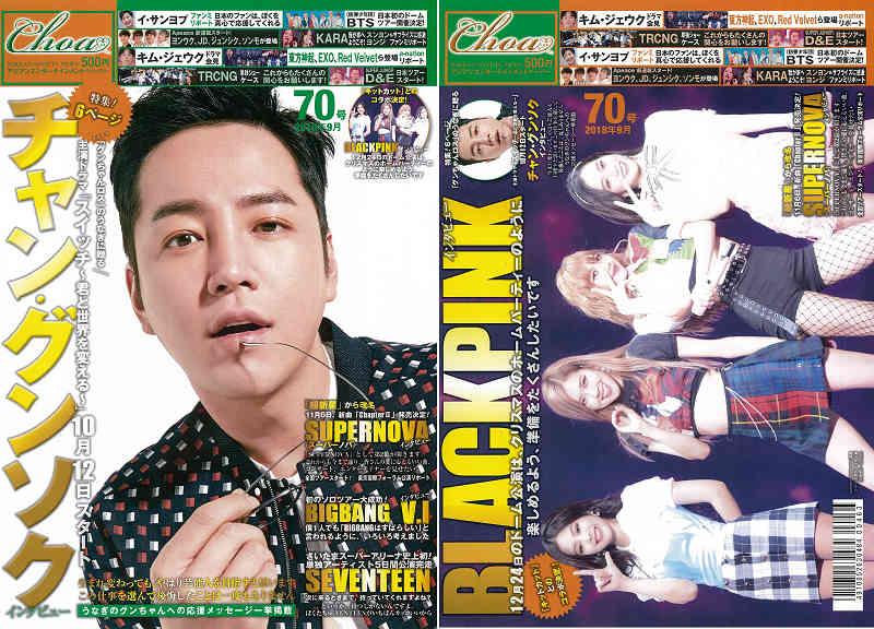 ■日刊スポーツchoa(チョア)第70号 DM便発送は3部まで 宅配便の場合は80サイズ 9月26日より発送