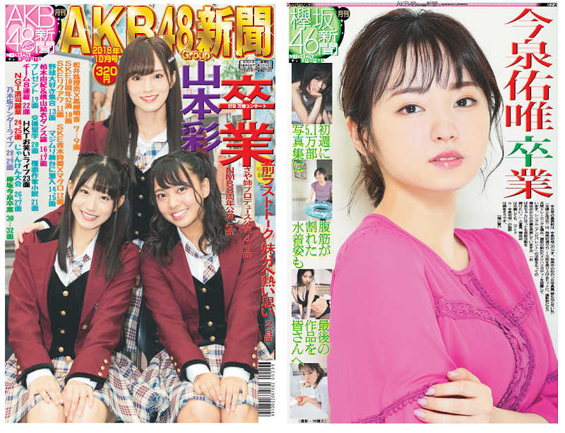 日刊スポーツ「月刊AKB48グループ新聞」18年10月号 ※10月23日より順次発送 DM便発送は3部まで 宅配便の場合は80サイズ
