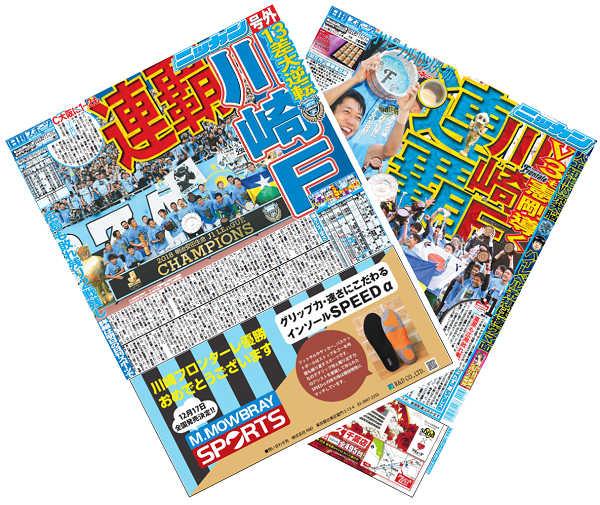 川崎フロンターレV2号外+優勝翌日(11日付)の日刊スポーツ DM便発送は3セットまで 宅配便の場合は80サイズ