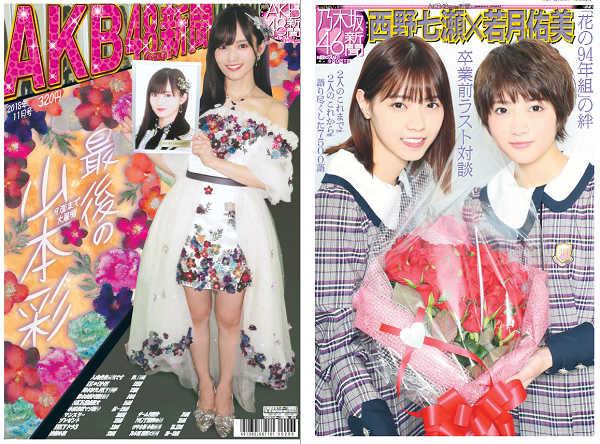 ■日刊スポーツ「月刊AKB48グループ新聞」18年11月号 ※11月20日より順次発送 DM便発送は3部まで 宅配便の場合は80サイズ