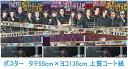 Jr.EXILE世代 BATTLE OF TOKYO新聞 1部&「ポスター」1枚のセット ※7月3日より順次発送予定 DM便発送不可 宅配便発…