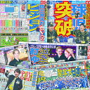 2020年10月16日〜10月31日 バックナンバー 大阪版 東京本社発送分との同梱はできません。DM便発送は3部まで 宅配便の…