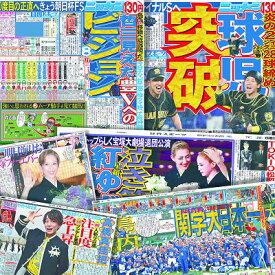 2020年6月16日〜6月30日 バックナンバー 大阪版 東京本社発送分との同梱はできません。DM便発送は3部まで 宅配便の場合は80サイズ