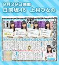☆9月分☆連載 坂道の火曜日 掲載紙 DM便発送は3部まで 宅配便の場合は80サイズ