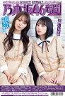 ●日刊スポーツ「乃木坂46新聞」