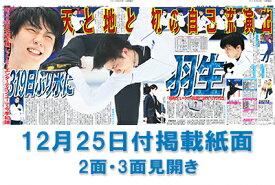 羽生結弦 全日本選手権 2020年12月25日・26日・27日・29日付 東京本社発行 飛脚ゆうメールは1梱包3部まで 宅配便の場合は80サイズ