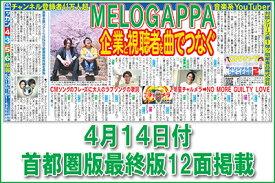◆ユーチューバー【MELOGAPPA】掲載紙面2021年4月14日・4月21日東京本社発行首都圏版 最終版 バックナンバー  クリックポスト発送は4部まで 宅配便の場合は80サイズ