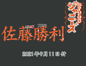 20210911佐藤勝利