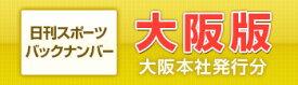 2019年12月1日〜12月15日 バックナンバー 大阪版 東京本社発送分との同梱はできません。DM便発送は3部まで 宅配便の場合は80サイズ