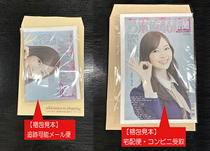 日刊スポーツ「乃木坂46新聞」デビュー8周年記念クリックポスト発送は4部まで宅配便の場合は80サイズ