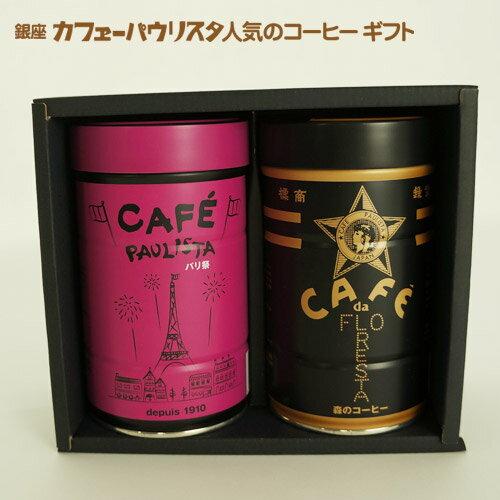 カフェーパウリスタ「特製コーヒー パリ祭」セットD
