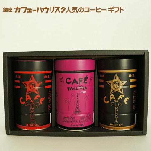 カフェーパウリスタ「特製コーヒー パリ祭」セットC