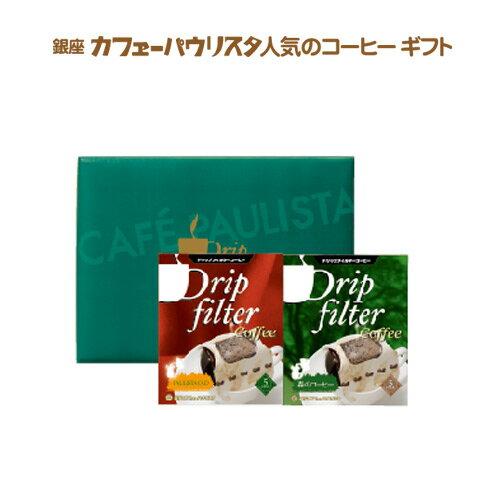 カフェーパウリスタ「ドリップフィルターコーヒー」ギフトC ※DM便では発送できません