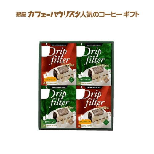 カフェーパウリスタ「ドリップフィルターコーヒー」ギフトB ※DM便では発送できません