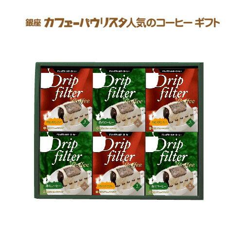 カフェーパウリスタ「ドリップフィルターコーヒー」ギフトA ※DM便では発送できません
