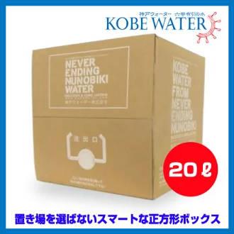 神戸ウォーター 六甲布引の水 20Lボックス【ミネラル 神戸 ウォーター】【送料無料】【長期保存】【代引き・同梱不可】
