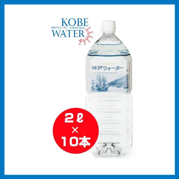 神戸ウォーター 六甲布引の水 2Lペットボトル 10本入【ミネラル 神戸ウォーター】【送料 無料】【長期保存】【代引き・同梱不可】