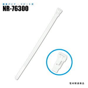 ナイロン結束バンド NR-76300 リピート式 100本入り 7.6mm×300mm (日機直販)